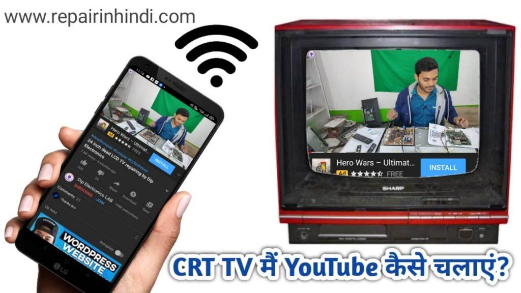 CRT TV Main YouTube