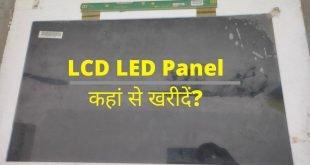LCD LED Panel कहां से खरीदें?
