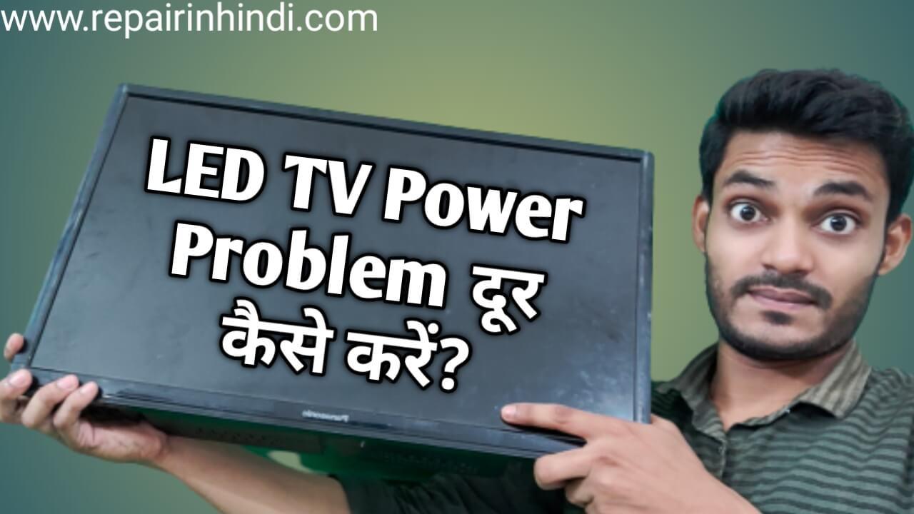 led tv power problem repairing