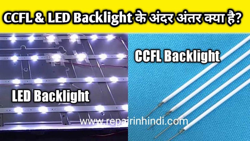 CCFL And LED backlight