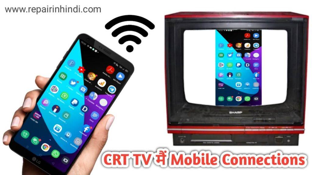 CRT TV main Mobile kaise connect karen