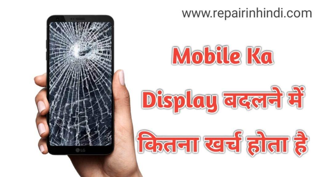 Mobile ka Display