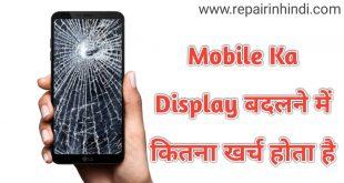 mobile la crack screen badalne main kitna kharcha hota hai