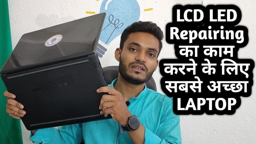 LCD LED Repairing ke के लिए  LAPTOP