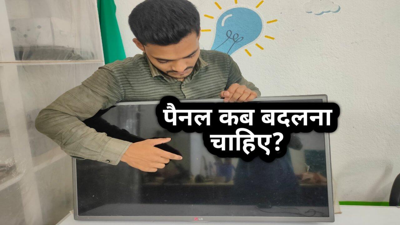 tv panel kab badalna chahiye