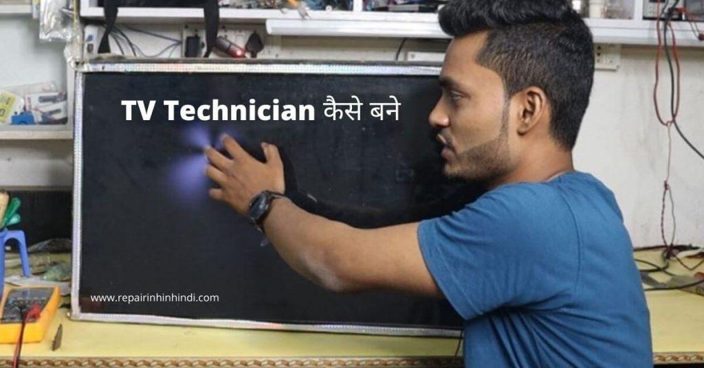 TV Technician Kaise bane