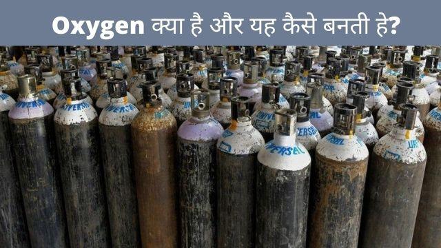 oxygen kaise banaya jata hay
